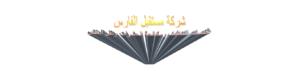 شركة مستقبل الفارس للخدمات المنزلية