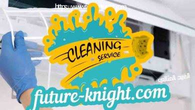 Photo of شركة تنظيف بالخبر 0503298969 نصلك وبجودة عالية من الاعمال (الغيد المثالي)