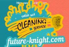 Photo of اسعار شركات تنظيف المنازل بالدمام
