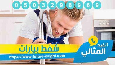 Photo of شركة شفط بيارات بالخبر 0503298969
